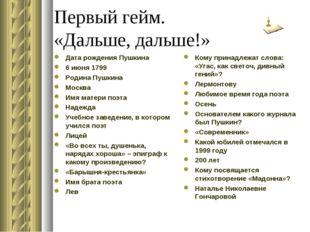 Первый гейм. «Дальше, дальше!» Дата рождения Пушкина 6 июня 1799 Родина Пушки