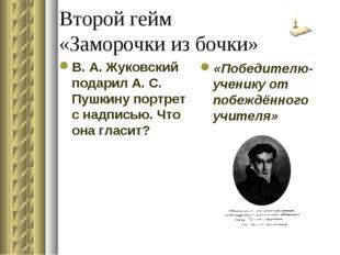 Второй гейм «Заморочки из бочки» В. А. Жуковский подарил А. С. Пушкину портре