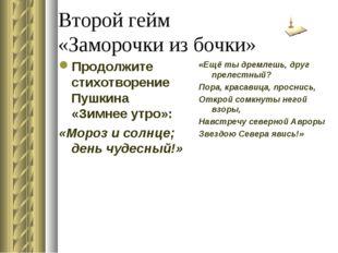 Второй гейм «Заморочки из бочки» Продолжите стихотворение Пушкина «Зимнее утр