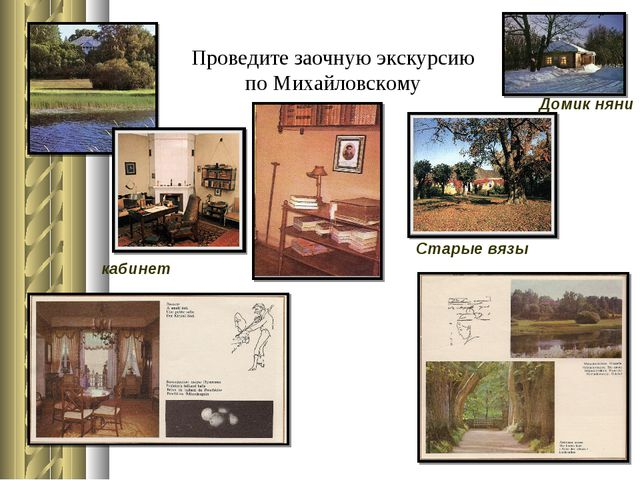 Проведите заочную экскурсию по Михайловскому Старые вязы Домик няни кабинет
