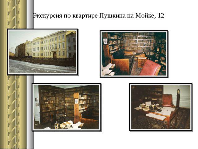 Экскурсия по квартире Пушкина на Мойке, 12