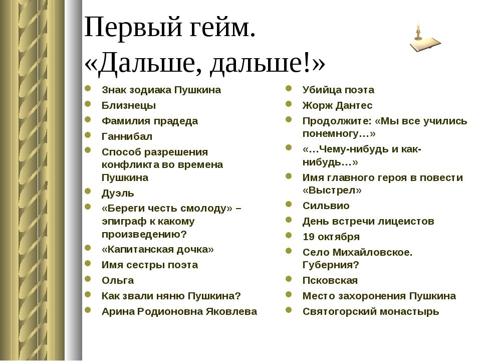 Первый гейм. «Дальше, дальше!» Знак зодиака Пушкина Близнецы Фамилия прадеда...