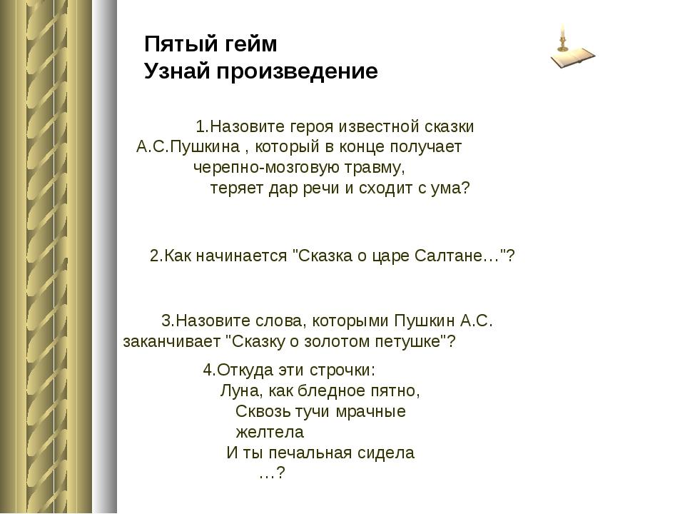 Пятый гейм Узнай произведение 1.Назовите героя известной сказки А.С.Пушкина ,...