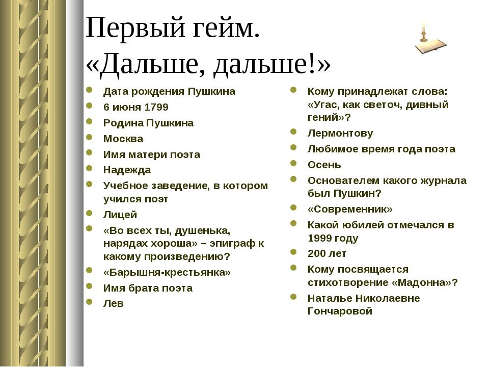 Первый гейм. «Дальше, дальше!» Дата рождения Пушкина 6 июня 1799 Родина Пушки...