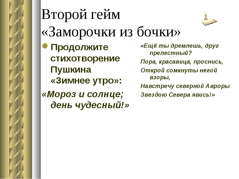 Второй гейм «Заморочки из бочки» Продолжите стихотворение Пушкина «Зимнее утр...