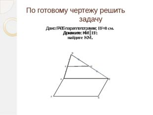 По готовому чертежу решить задачу