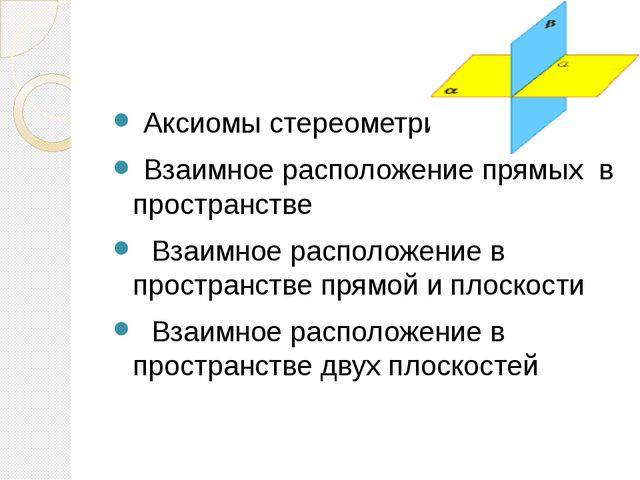 Аксиомы стереометрии Взаимное расположение прямых в пространстве  Взаимное...