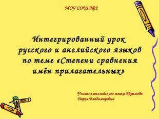 Интегрированный урок русского и английского языков по теме «Степени сравнения