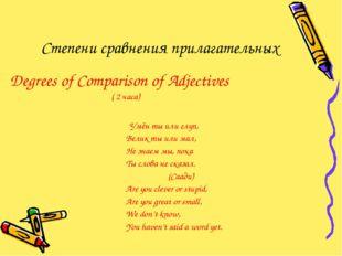 Степени сравнения прилагательных Degrees of Comparison of Adjectives ( 2 часа