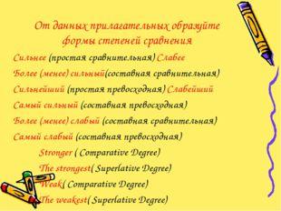 От данных прилагательных образуйте формы степеней сравнения Сильнее (простая