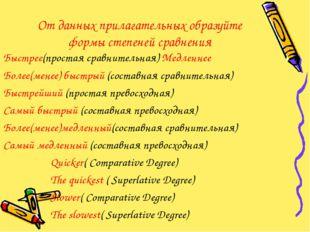 От данных прилагательных образуйте формы степеней сравнения Быстрее(простая с