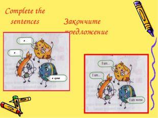 Complete the sentences Закончите предложение