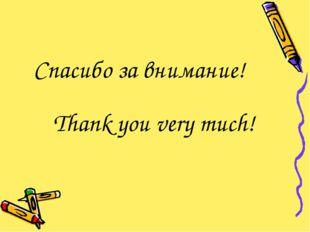 Спасибо за внимание! Thank you very much!
