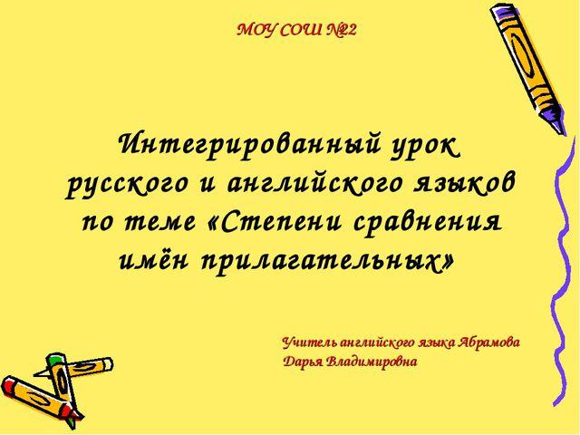 Интегрированный урок русского и английского языков по теме «Степени сравнения...