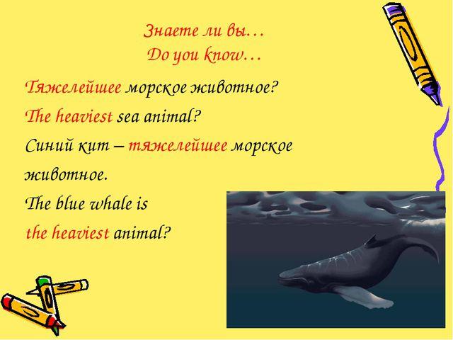 Знаете ли вы… Do you know… Тяжелейшее морское животное? The heaviest sea anim...