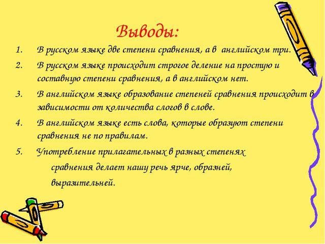 Выводы: В русском языке две степени сравнения, а в английском три. В русском...