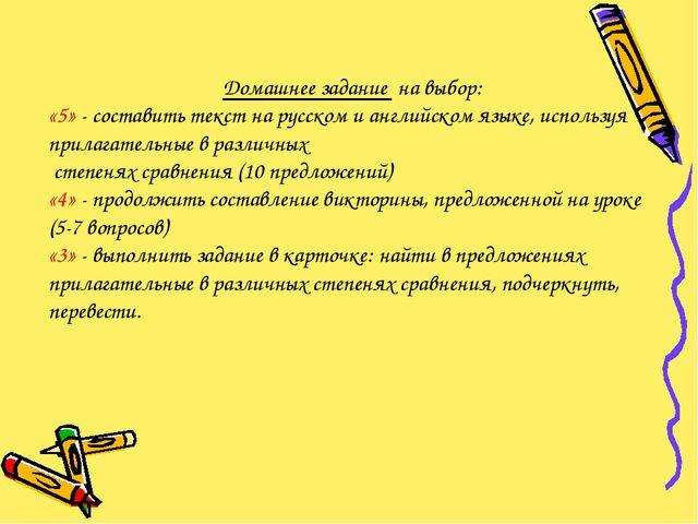 Домашнее задание на выбор: «5» - составить текст на русском и английском язык...