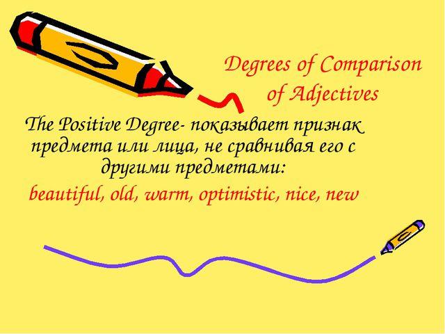 Degrees of Comparison of Adjectives The Positive Degree- показывает признак п...