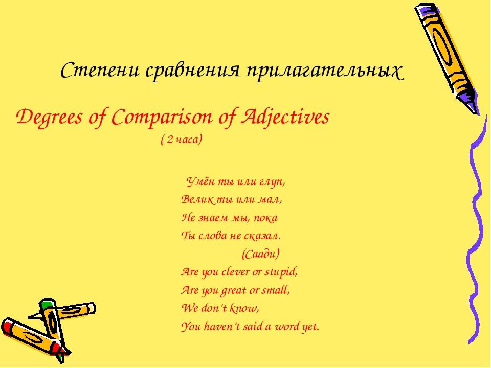 Степени сравнения прилагательных Degrees of Comparison of Adjectives ( 2 часа...