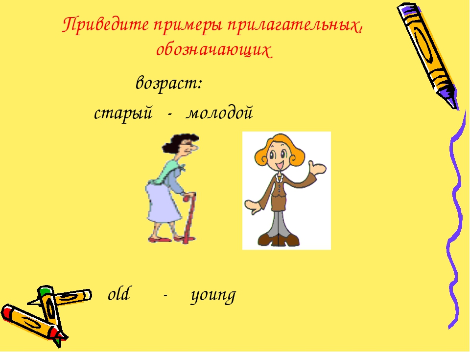 Приведите примеры прилагательных, обозначающих возраст: старый - молодой old...
