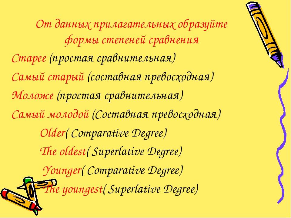 От данных прилагательных образуйте формы степеней сравнения Старее (простая с...