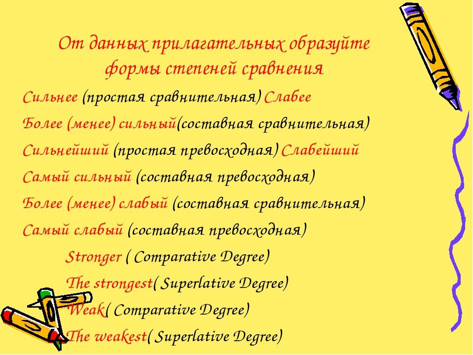 От данных прилагательных образуйте формы степеней сравнения Сильнее (простая...