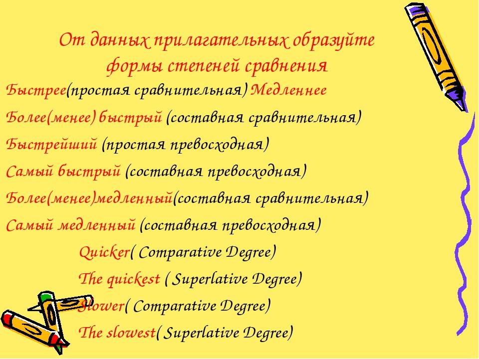 От данных прилагательных образуйте формы степеней сравнения Быстрее(простая с...