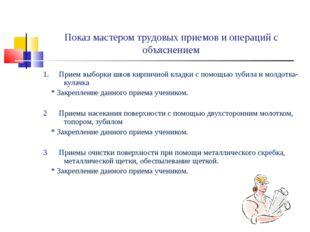 Показ мастером трудовых приемов и операций с объяснением 1. Прием выборки шво