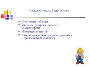 4 Заключительный инструктаж. *Заполните таблицы заполняя пропуски (работа с к