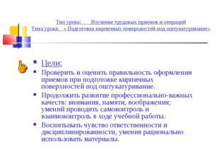 Тип урока: Изучение трудовых приемов и операций Тема урока: « Подготовка кирп