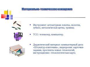 Инструмент: штукатурная лопатка, молоток, зубило, металлическая щетка, троян