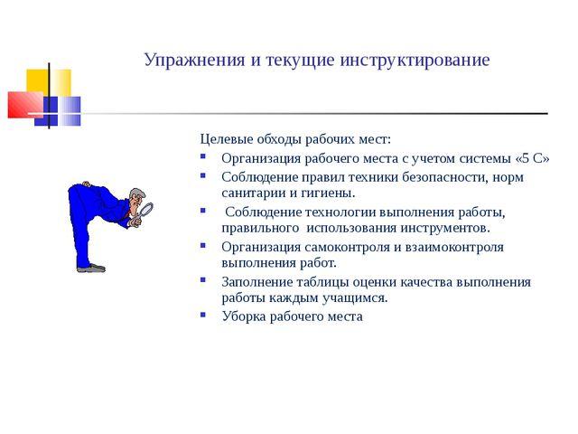 Упражнения и текущие инструктирование Целевые обходы рабочих мест: Организаци...