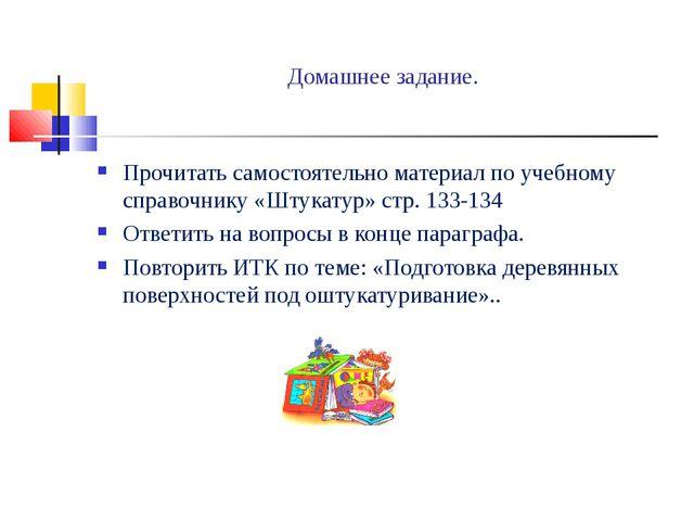 Домашнее задание. Прочитать самостоятельно материал по учебному справочнику «...