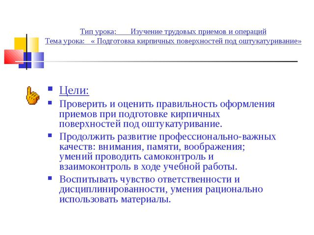 Тип урока: Изучение трудовых приемов и операций Тема урока: « Подготовка кирп...