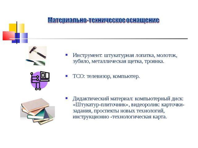 Инструмент: штукатурная лопатка, молоток, зубило, металлическая щетка, троян...