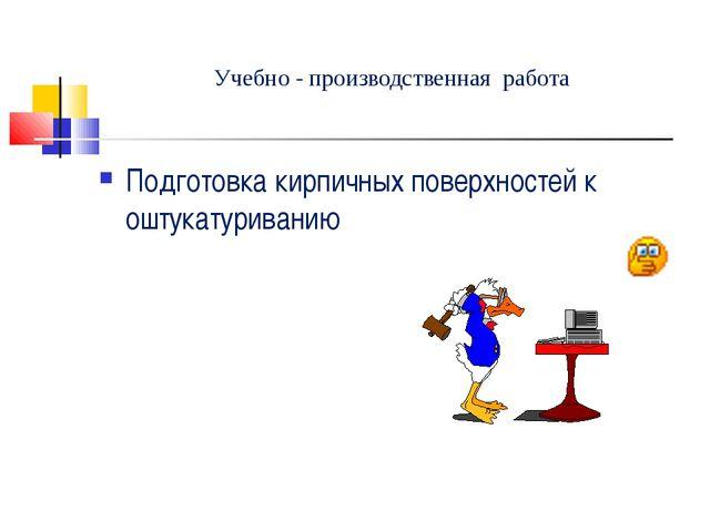 Учебно - производственная работа Подготовка кирпичных поверхностей к оштукату...
