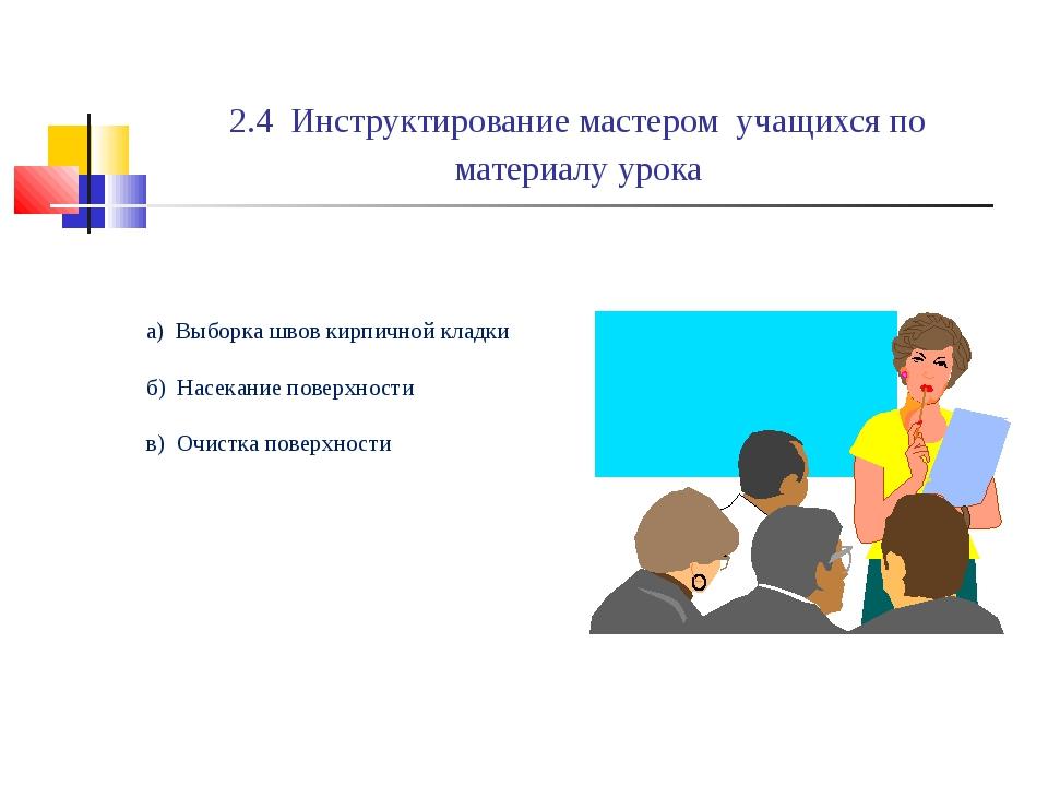 2.4 Инструктирование мастером учащихся по материалу урока а) Выборка швов ки...