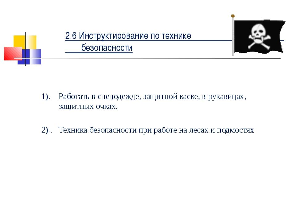 2.6 Инструктирование по технике безопасности 1). Работать в спецодежде, защит...