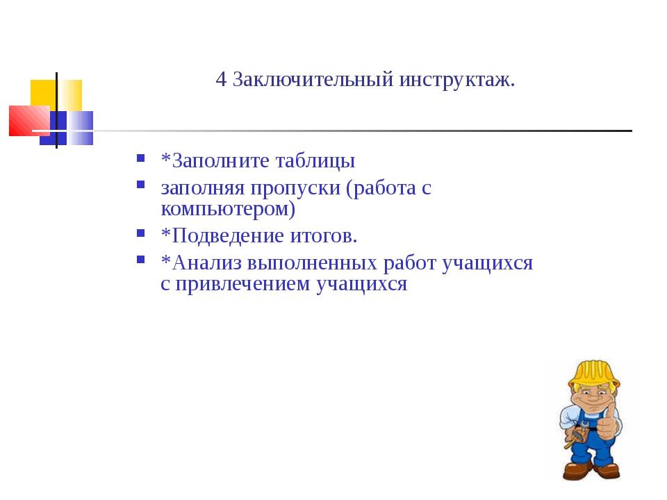 4 Заключительный инструктаж. *Заполните таблицы заполняя пропуски (работа с к...