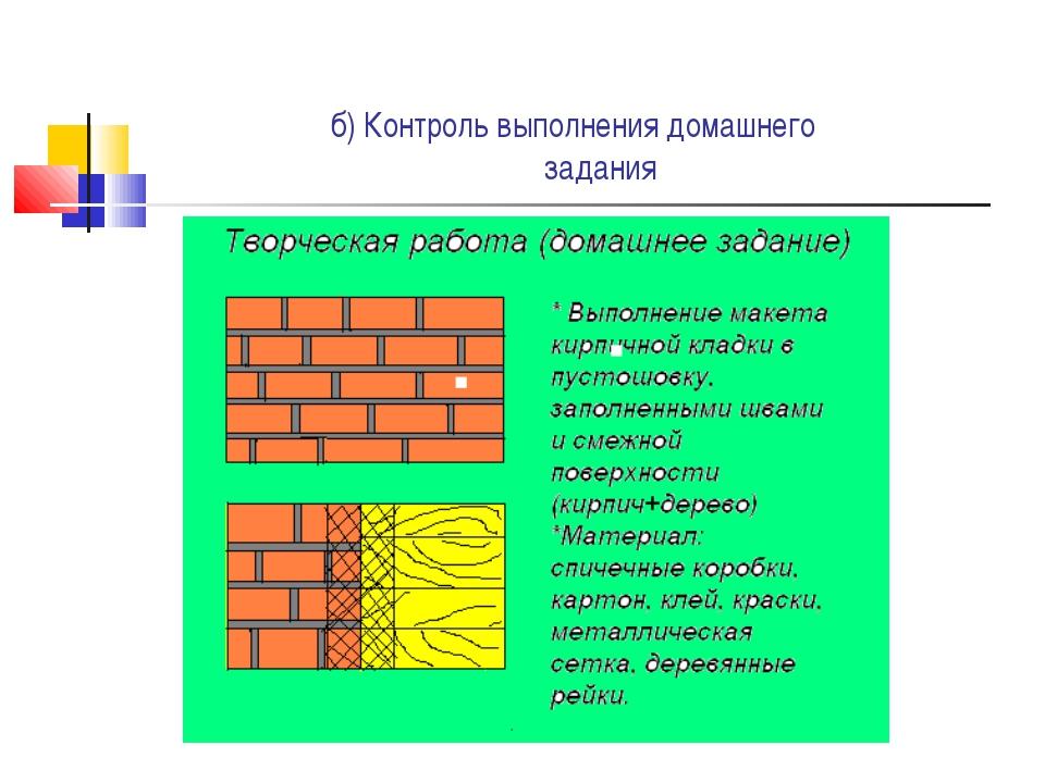б) Контроль выполнения домашнего задания
