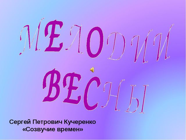 Сергей Петрович Кучеренко «Созвучие времен»