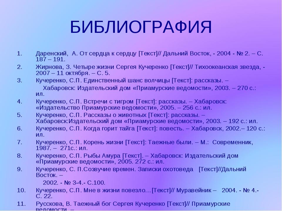 БИБЛИОГРАФИЯ Даренский, А. От сердца к сердцу [Текст]// Дальний Восток, - 200...