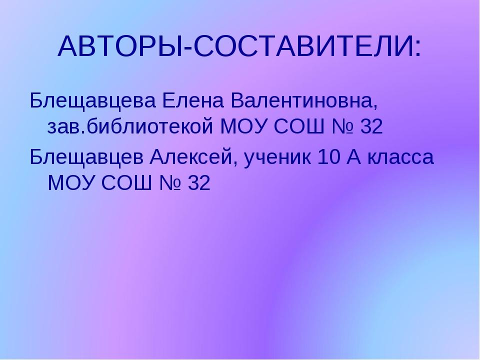 АВТОРЫ-СОСТАВИТЕЛИ: Блещавцева Елена Валентиновна, зав.библиотекой МОУ СОШ №...