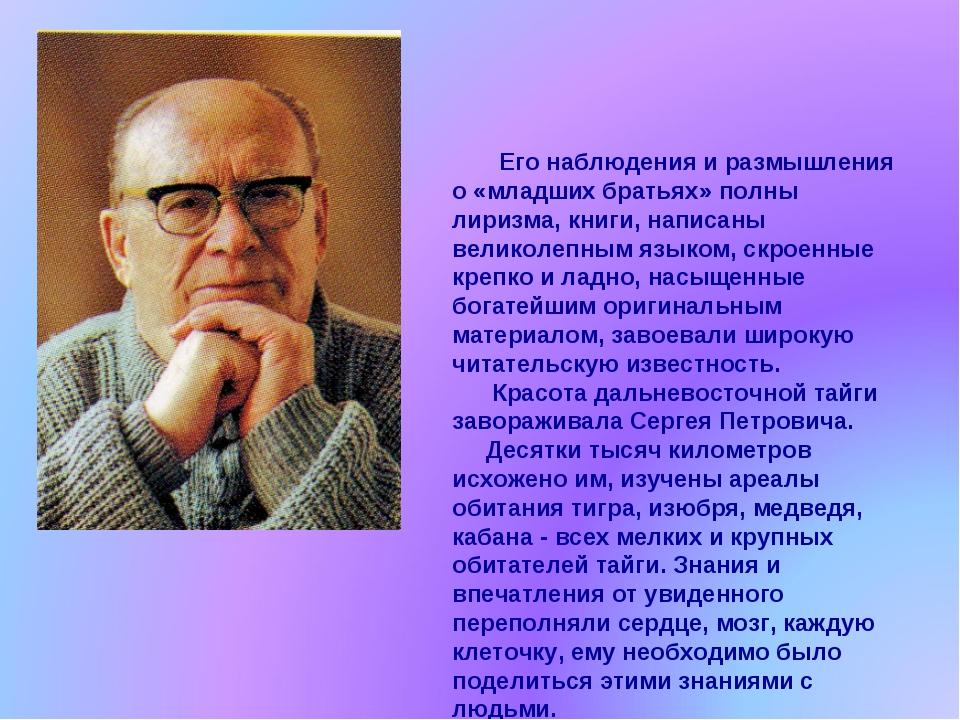Его наблюдения и размышления о «младших братьях» полны лиризма, книги, напис...