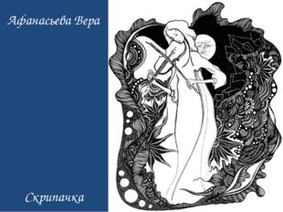 Афанасьева Вера Скрипачка