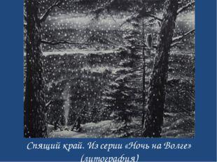Спящий край. Из серии «Ночь на Волге» (литография)