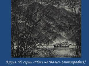 Круиз. Из серии «Ночь на Волге» (литография)