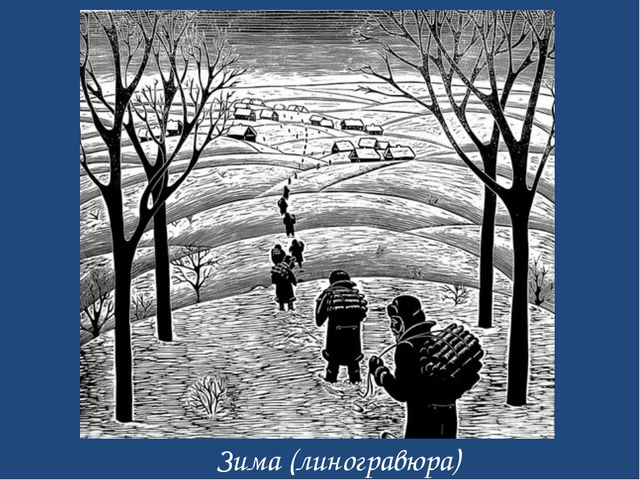 Зима (линогравюра)