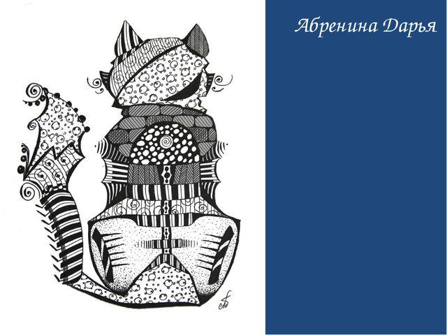Абренина Дарья