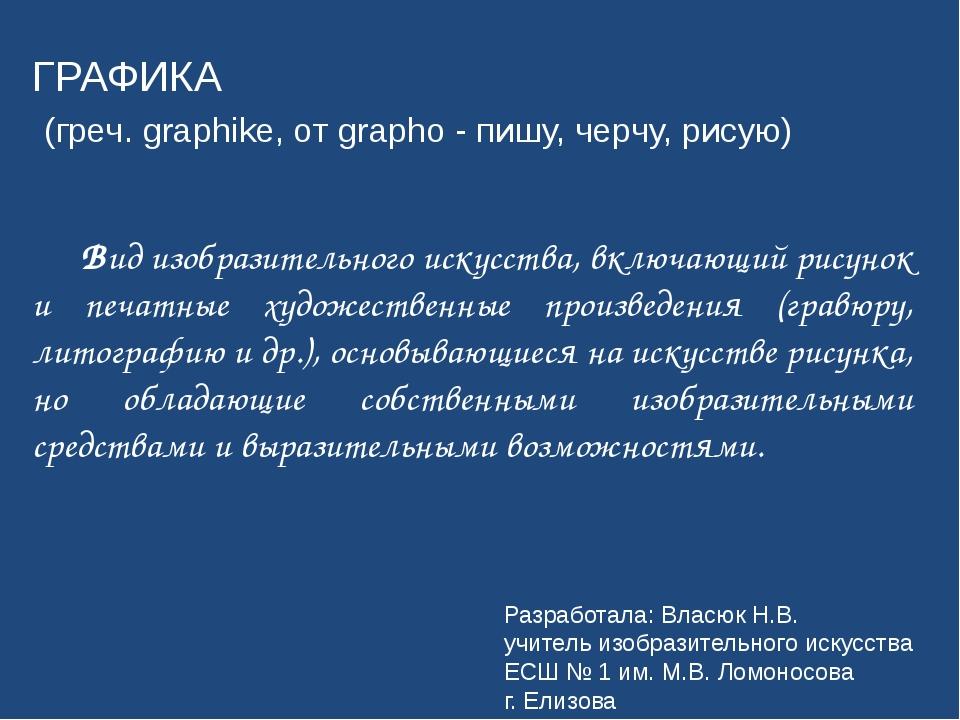 ГРАФИКА (греч. graphike, от grapho - пишу, черчу, рисую) Вид изобразительного...